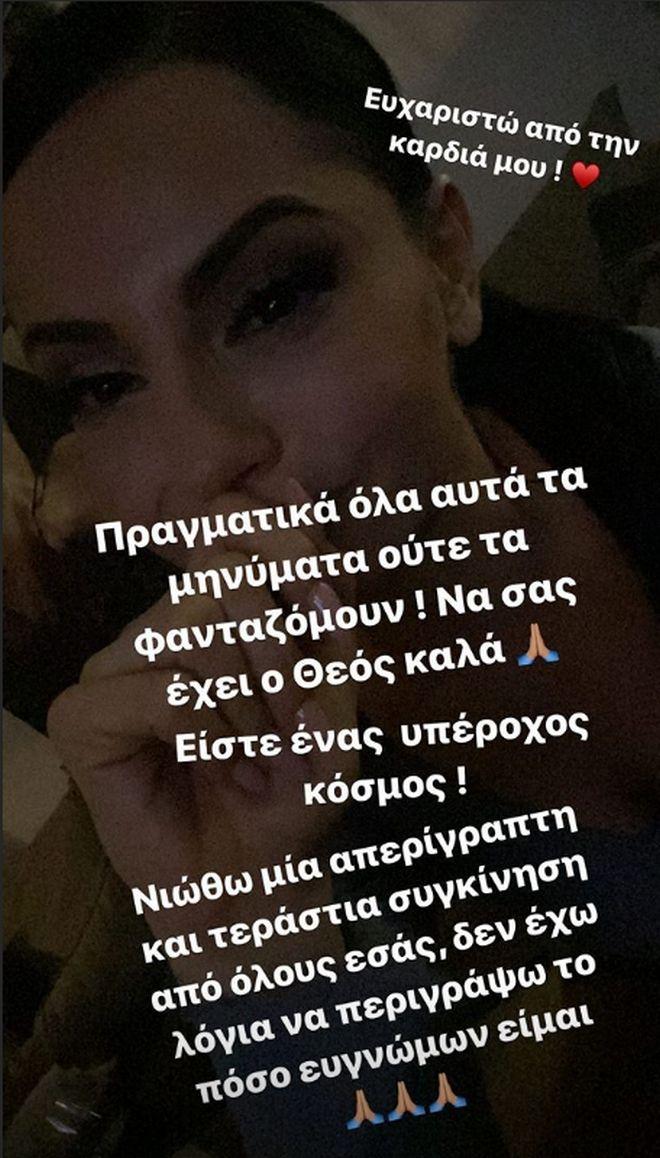 Εκτός My Style Rocks η Δήμητρα Αλεξανδράκη - Το μήνυμά της