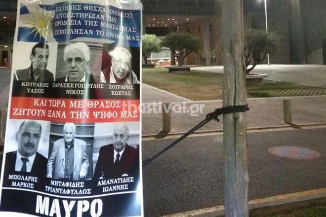 Θεσσαλονίκη : Αφίσες στοχοποιούν βουλευτές του ΣΥΡΙΖΑ - Ζητούν