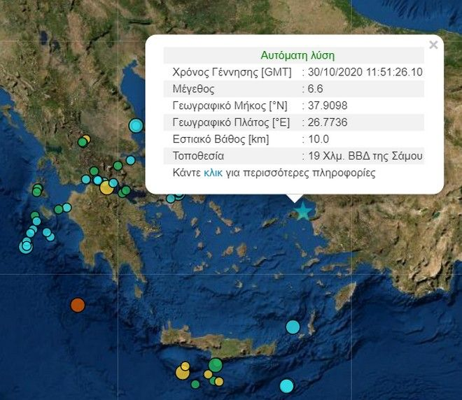 Ισχυρός σεισμός ανοιχτά της Σάμου - Αισθητός σε όλη την Ελλάδα