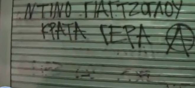 Συνθήματα με σπρέι σε όλο το κέντρο της Πάτρας - Επιθέση με πέτρες στο δικαστήριο της Ξάνθης