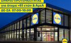 Η LIDL HELLAS στηρίζει τους εργαζομένους της με χορήγηση έκτακτης παροχής ποσού ύψους 1,8 εκατ. ευρώ