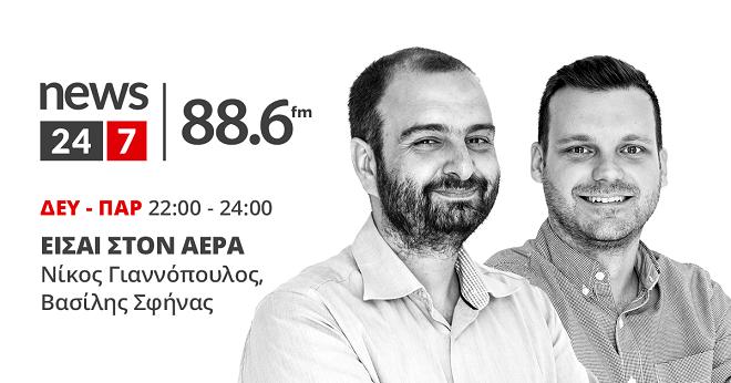 Νίκος Γιαννόπουλος και Βασίλης Σφήνας