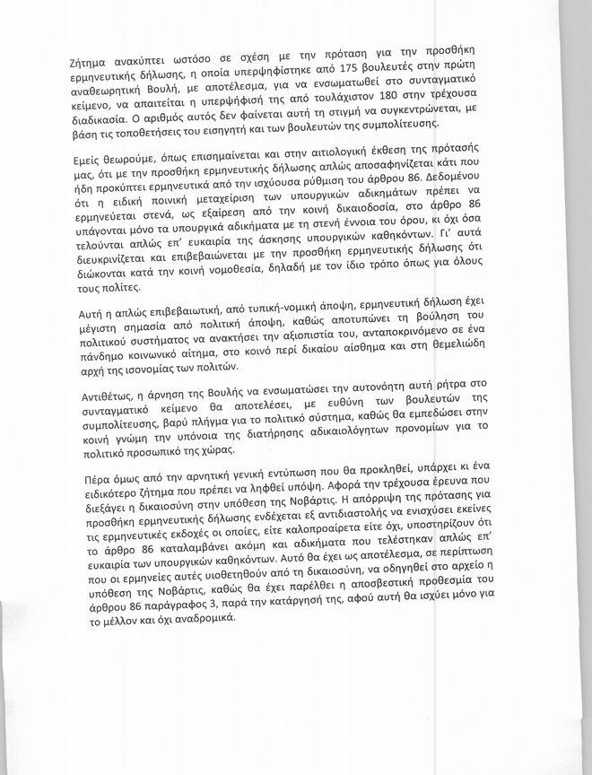 Επιστολή Τσίπρα σε Στυλιανίδη: Κίνδυνος να οδηγηθεί στο αρχείο η υπόθεση Novartis