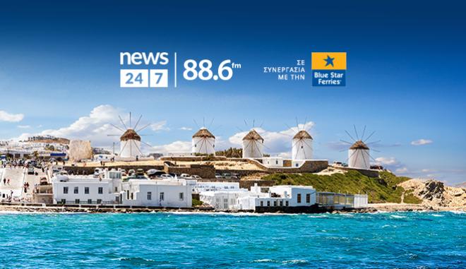 Το ραδιόφωνο News 24/7 σε στέλνει διακοπές - Οι τυχεροί ακροατές της Πέμπτης 27/6