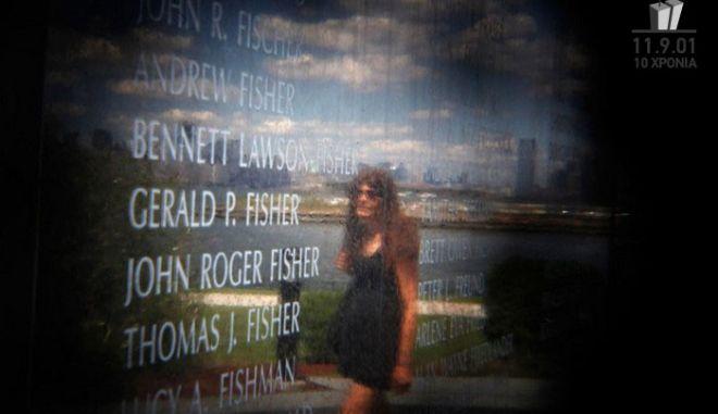 """""""Αν δεν ήταν η 11η Σεπτεμβρίου δε θα γνώριζα τη γυναίκα μου"""""""