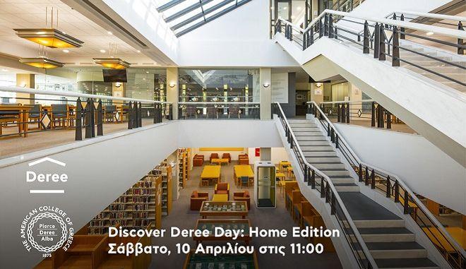 Έρχεται το Discover Deree Day   Home Εdition στις 10 Απριλίου