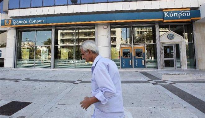 Ανοίγουν αύριο στις 12.00 το μεσημέρι οι κυπριακές τράπεζες με περιορισμούς
