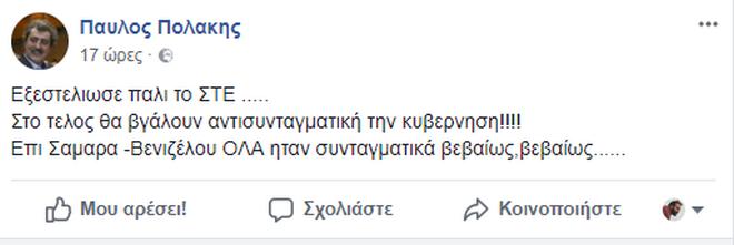 Επίθεση Πολάκη στο ΣτΕ για τον ΕΦΚΑ