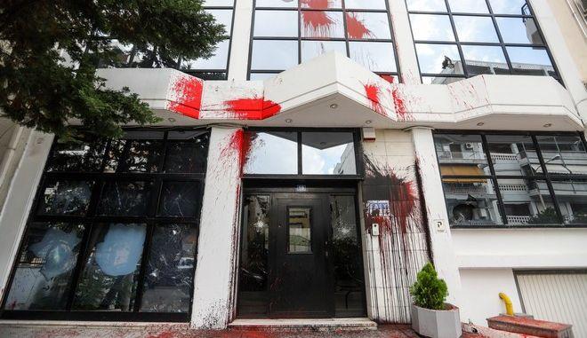 """Επίθεση του """"Ρουβίκωνα"""" στα γραφεία της Ελληνικής Διαχειριστικής Εταιρείας Υδρογονανθράκων"""