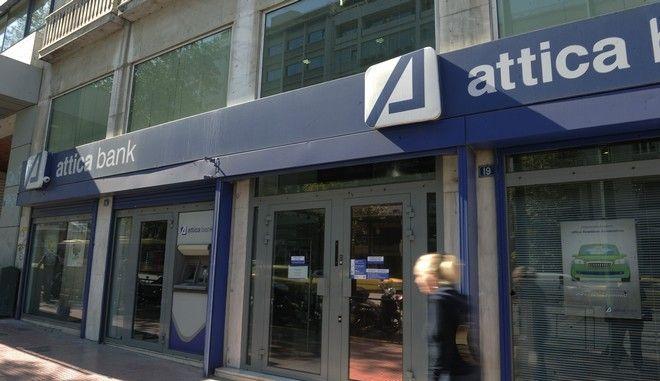 Υποκατάστημα της Attica bank