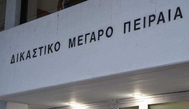 Στιγμιότυπο από τα δικαστήρια του Πειραιά