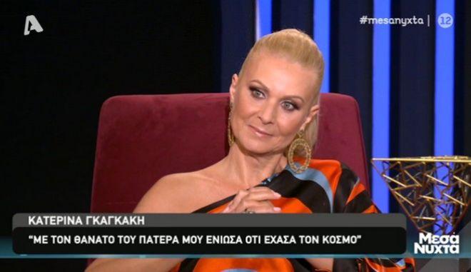 """Η Κατερίνα Γκαγκάκη στα """"Μεσάνυχτα"""""""
