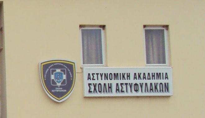 Σχολή Αστυφυλάκων στο Διδυμότειχο