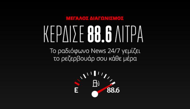 Μεγάλος διαγωνισμός News 24/7 στους 88,6: Κέρδισε 88,6 λίτρα καύσιμα κάθε μέρα - Ο τυχερός ακροατής της Πέμπτης 16/05