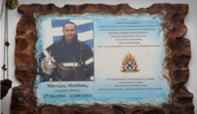 Ο Πυροσβεστικός Σταυρός Γ΄ Τάξης απονεμήθηκε στον ήρωα πυρονόμο Ματθαίο Μάντζιο