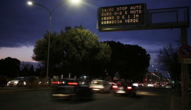 Ταμπέλα στη Ρώμη ενημερώνει τους οδηγούς για τους κυκλοφοριακούς περιορισμούς λόγω ρύπανσης