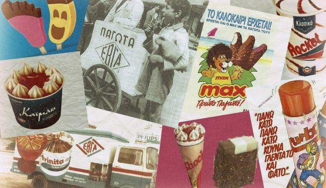 Τα παγωτά που θυμόμαστε από την παιδική μας ηλικία. Ψήφισε το αγαπημένο σου