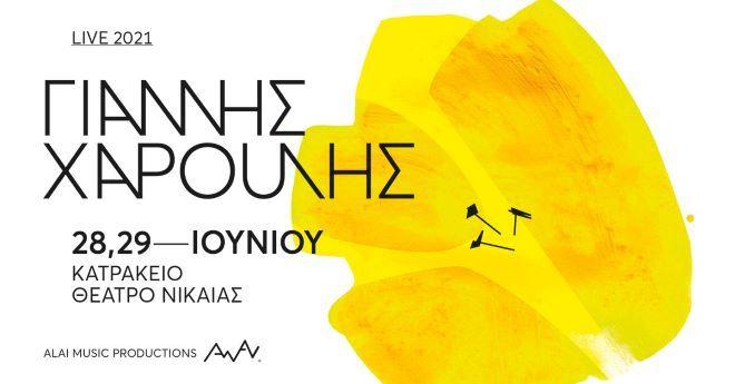 Ο Γιάννης Χαρούλης στις 28 και 29 Ιουνίου στο Κατράκειο Θέατρο Νίκαιας