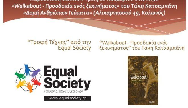 Η Equal Society φιλοξενεί τον συγγραφέα Τάκη Κατσαμπάνη στη δομή «Ανθρώπων Γεύματα»