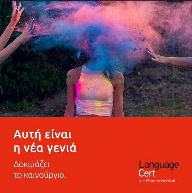 Η νέα γενιά δεν γνωρίζει γλωσσικούς περιορισμούς, ειδικά στα Αγγλικά