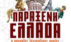 Παράξενη Ελλάδα: Ο Απόλυτος Ταξιδιωτικός Οδηγός