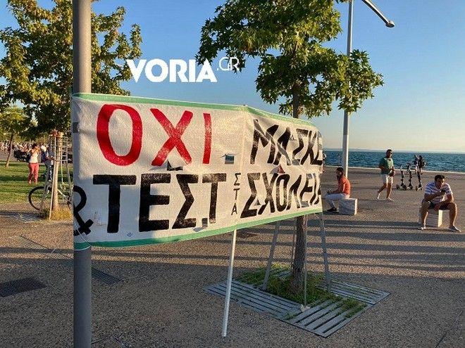 Πανό στη Θεσσαλονίκη κατά της χρήσης μάσκας στα σχολεία