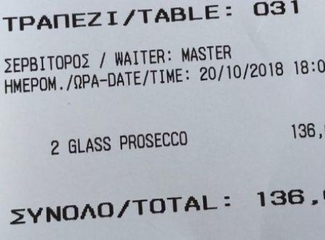 8d94a95e3cd Οργή στο Twitter προκάλεσε ο λογαριασμός 836 ευρώ για μπύρες και ...