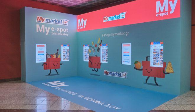 Το πρώτο εικονικό super market έρχεται στο μετρό του Συντάγματος από τα My market!