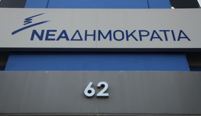 Τα γραφεία της  Νέας Δημοκρατίας στην Πειραιώς.