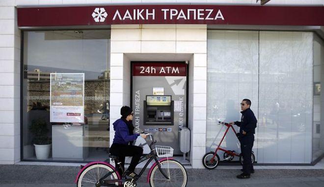 Εξετάζουν την πώληση των περιουσιακών στοιχείων της πρώην Λαϊκής Τράπεζας