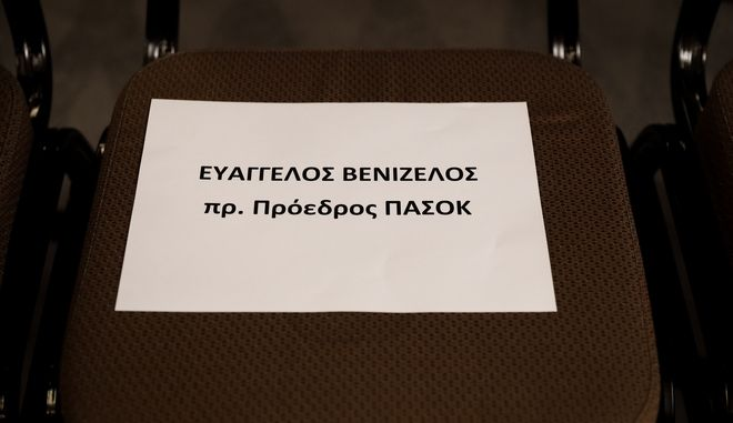 ΣΥΝΕΔΡΙΑΣΗ ΤΗΣ ΚΕΝΤΡΙΚΗΣ ΕΠΙΤΡΟΠΗΣ ΤΟΥ ΚΙΝΗΜΑΤΟΣ ΑΛΛΑΓΗΣ (EUROKINISSI/ ΣΤΕΛΙΟΣ ΜΙΣΙΝΑΣ)