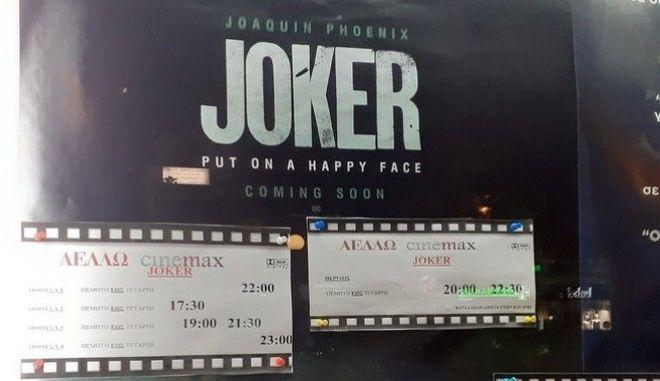 Joker: Ποιος καθορίζει ποια είναι η κατάλληλη ηλικία για να δούμε μία ταινία στην Ελλάδα