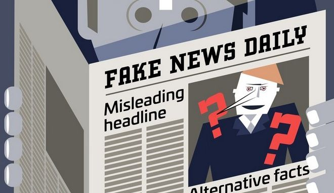 Μπορείς να εντοπίσεις τα fake news;