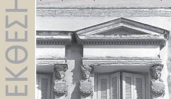 """Το """"φωτογραφικό αρχείο Δωρή"""" στη Δημοτική Βιβλιοθήκη Πατρών"""