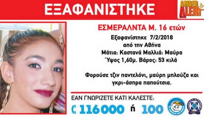 Amber Alert: Εξαφανίστηκε 16χρονη από το σπίτι της στην Αθήνα