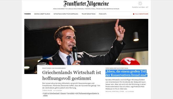 Αποτελέσματα εκλογών 2019: Η νίκη Μητσοτάκη στον γερμανικό Τύπο -