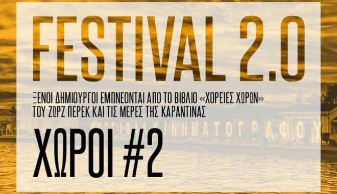 Χώροι #2 του Φεστιβάλ Κινηματογράφου Θεσσαλονίκης για τις μέρες καραντίνας