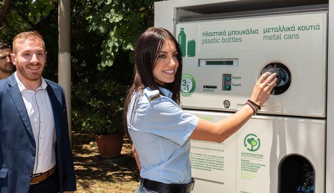 Ανταποδοτική Ανακύκλωση στην ΕΛ.ΑΣ.