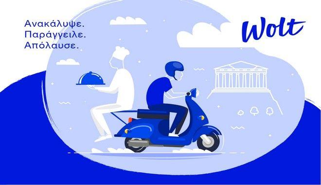 Η Wolt έφτασε και στην Αθήνα και αλλάζει την εμπειρία σου στην online παραγγελία φαγητού