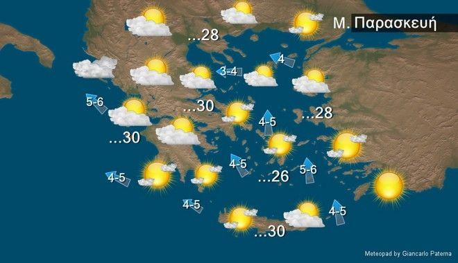 Καιρός: Αισθητή άνοδος της θερμοκρασίας από Μ. Τετάρτη