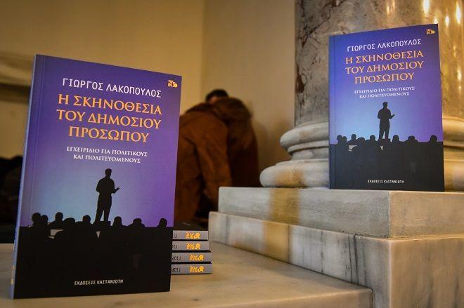 Στιγμιότυπο από την παρουσίαση του βιβλίου του δημοσιογράφου Γιώργου Λακόπουλου.