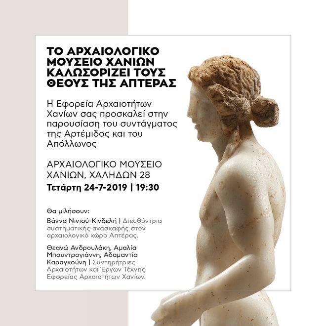 Χανιά: Σημαντική ανακάλυψη με γλυπτά  της Αρτέμιδος και του Απόλλωνος