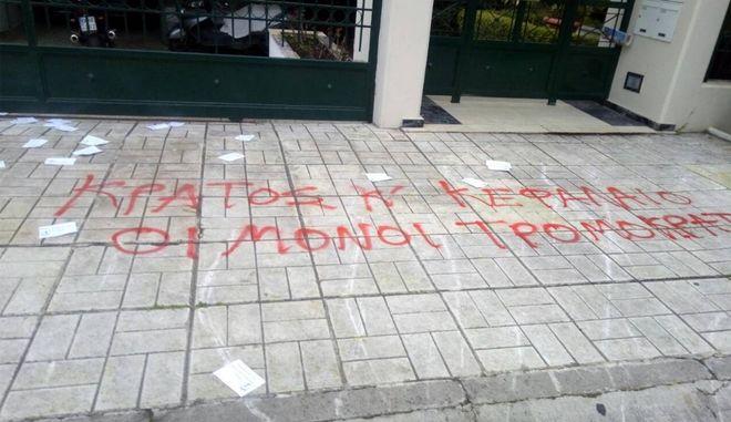 Διαμαρτυρία αντιεξουσιαστών έξω από το σπίτι του Λουκά Παπαδήμου