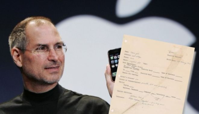 Steve Jobs: Αυτή είναι η γεμάτη ορθογραφικά λάθη αίτησή του για δουλειά