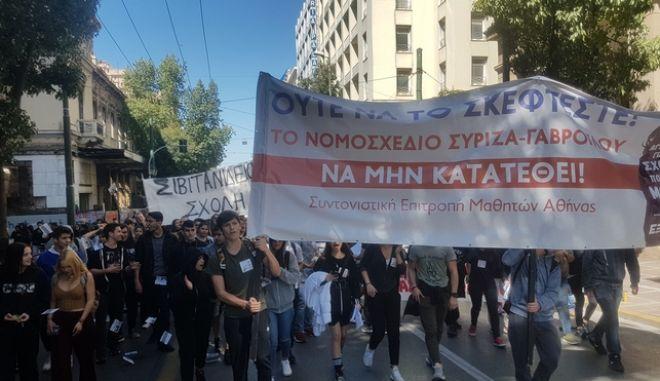 Μαθητικό συλλαλητήριο τώρα στο κεντρο της Αθήνας