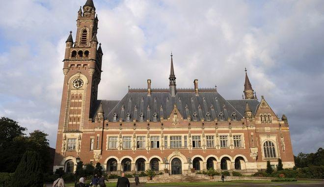 Το Διεθνές Δικαστήριο της Χάγης