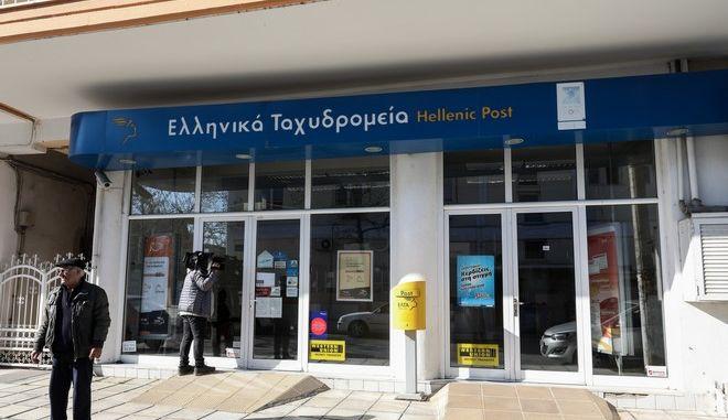 Οι υπηρεσίες των Ελληνικών Ταχυδρομείων