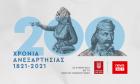 1821-2021: Μεγάλη επετειακή ενότητα από το NEWS 24/7, σε συνεργασία με το Πάντειον Πανεπιστήμιο