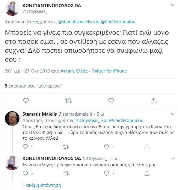 Στα χαρακώματα Μαλέλης-Κωνσταντινόπουλος για τον Τζόκερ, την ΕΛΑΣ και την Δεξιά
