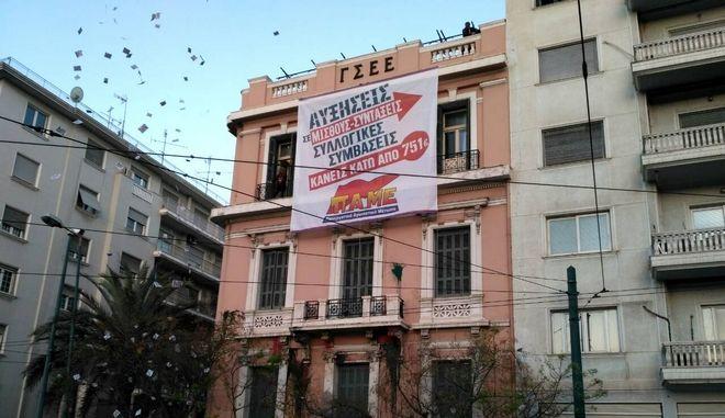 Έληξε η κατάληψη του ΠΑΜΕ στο κτίριο της ΓΣΕΕ